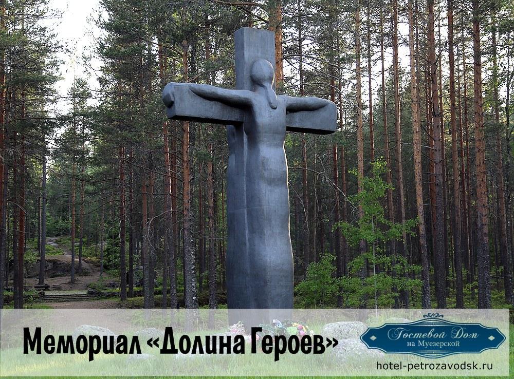 """Мемориал """"Долина героев"""""""