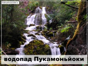 Водопад Пукаманьйоки